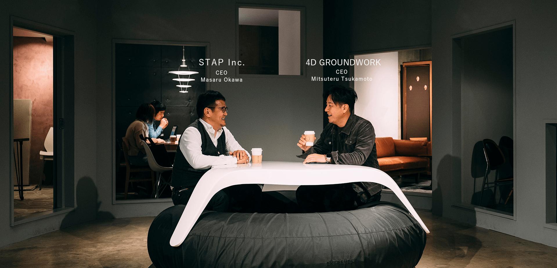 STAP株式会社 代表取締役 大川勝 4D GROUND WORK 代表取締役 塚本 光輝